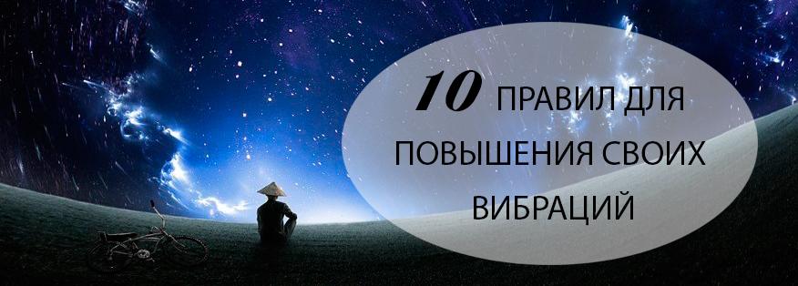 10-pravil-povyisheniya-vibratsiy-1