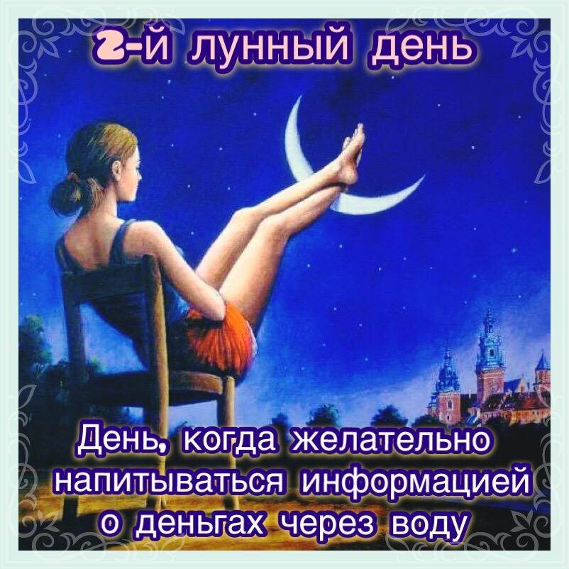 День знакомств лунный