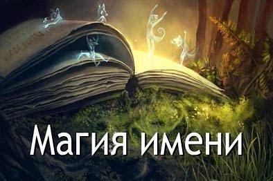 Значение имени элеонора - Магия и Таро